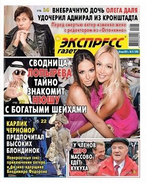 Экспресс Газета №21 май 2021