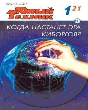 Юный Техник №1 2021
