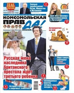Комсомольская Правда №17 май 2021