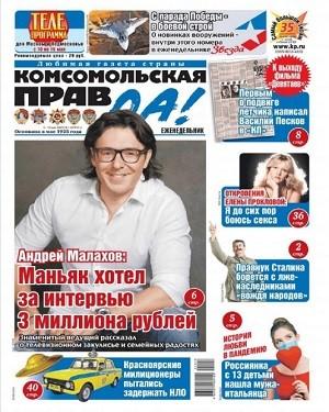 Комсомольская Правда №18 май 2021