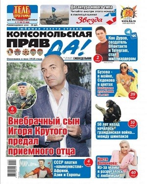 Комсомольская Правда №19 май 2021