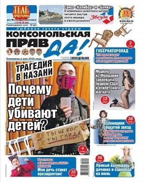 Комсомольская Правда №20 май 2021