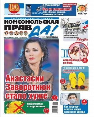 Комсомольская Правда №21 июнь 2021