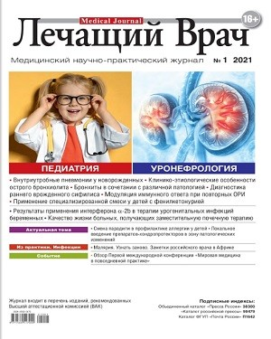 Лечащий врач №1 2021