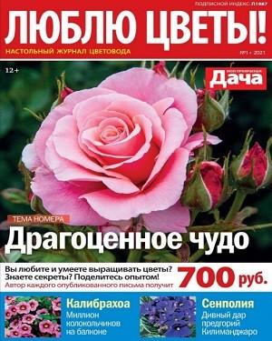 Люблю цветы №1 2021