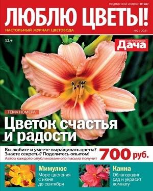 Люблю цветы №2 2021