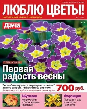 Люблю цветы №3 2021