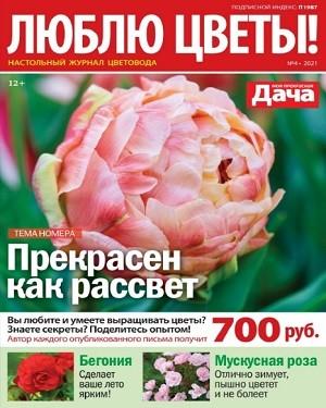 Люблю цветы №4 2021