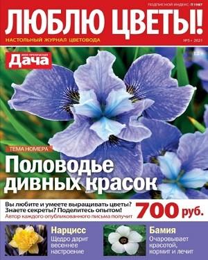 Люблю цветы №5 2021