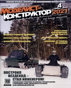 Моделист-конструктор №4 2021