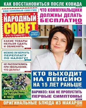 Народный совет №16 апрель 2021