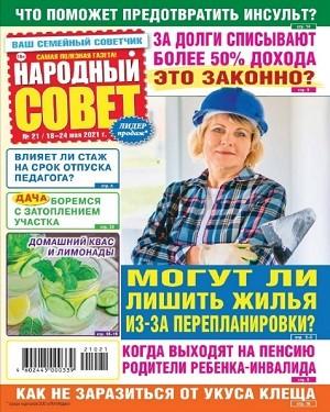 Народный совет №21 май 2021