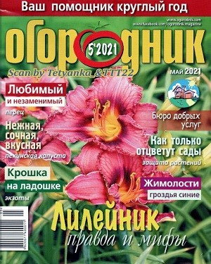 Огородник №5 май 2021