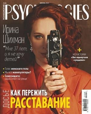 Psychologies №6 июнь 2021