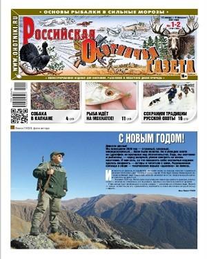 Российская Охотничья газета №1-2 январь-февраль 2021