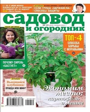 Садовод и огородник №10 май 2021