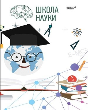 Школа науки №4 апрель 2021
