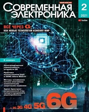 Современная электроника №2 2021