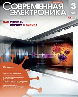 Современная электроника №3 2021
