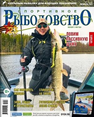 Спортивное рыболовство №2 февраль 2021