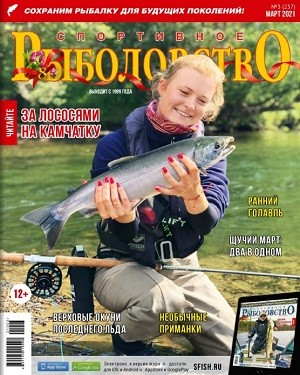 Спортивное рыболовство №3 март 2021