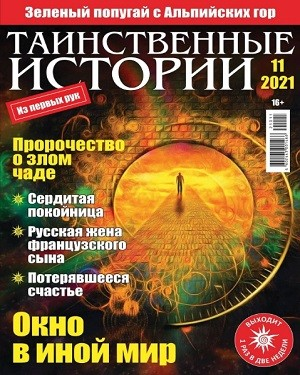 Таинственные истории №11 2021