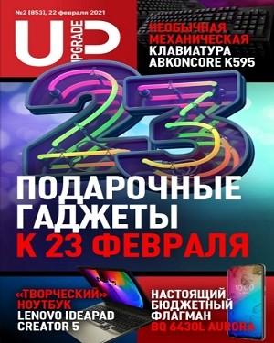 UPgrade №2 февраль 2021