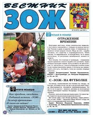 Вестник ЗОЖ №10 май 2021