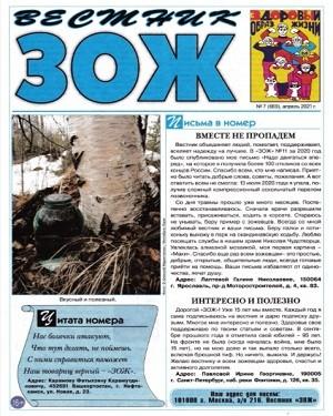 Вестник ЗОЖ №7 апрель 2021