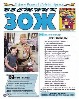 Вестник ЗОЖ №8 апрель 2021
