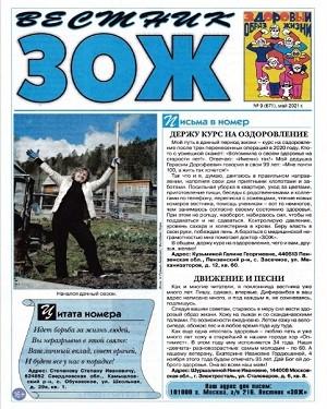 Вестник ЗОЖ №9 май 2021