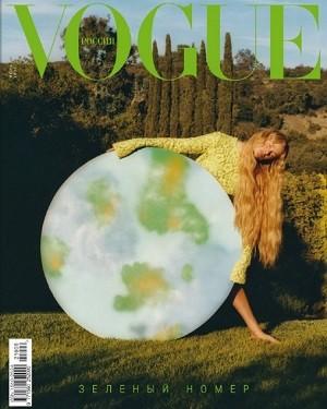 Vogue №6 июнь 2021