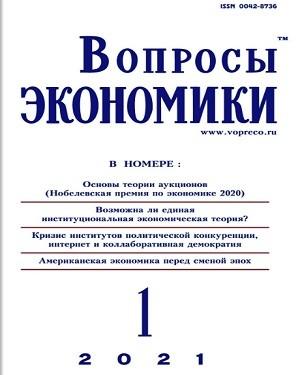 Вопросы экономики №1 2021