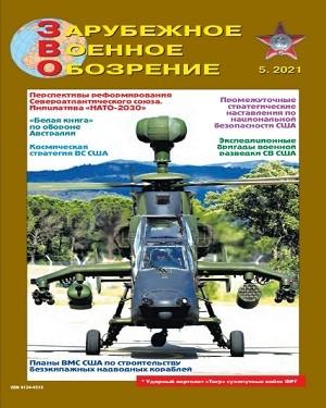 Зарубежное военное обозрение №5 2021