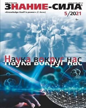 Знание-сила №5 май 2021