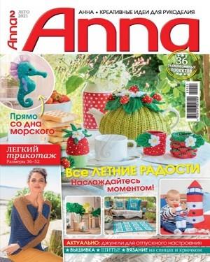 Anna №2 Лето 2021