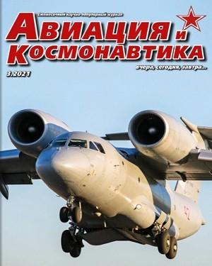 Авиация и космонавтика №3 март 2021