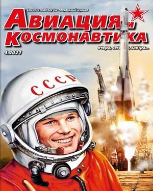 Авиация и космонавтика №4 апрель 2021
