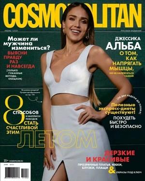 Cosmopolitan №6 июнь 2021