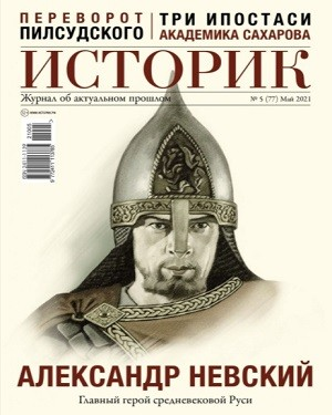 Историк №5 май 2021