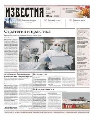 Известия №103 июнь 2021