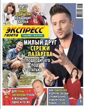 Экспресс Газета №23 июнь 2021