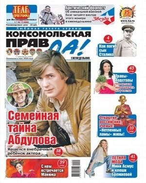 Комсомольская Правда №22 июнь 2021