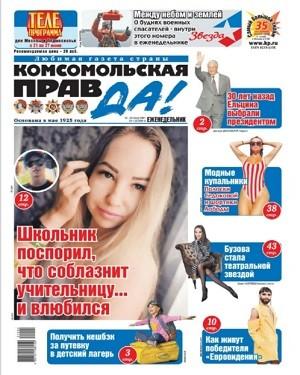 Комсомольская Правда №24 июнь 2021