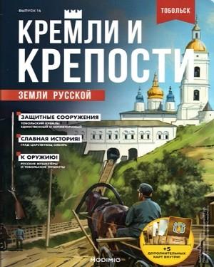 Кремли и крепости земли русской №14 2021