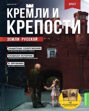 Кремли и крепости земли русской №15 2021