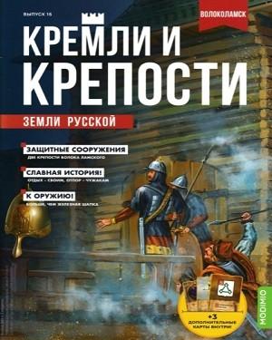 Кремли и крепости земли русской №16 2021