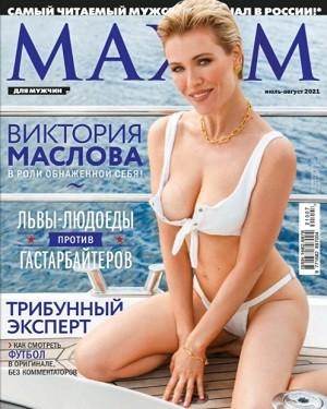 Maxim №5 июль-август 2021