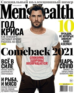 Men's Health №4-5 апрель-май 2021