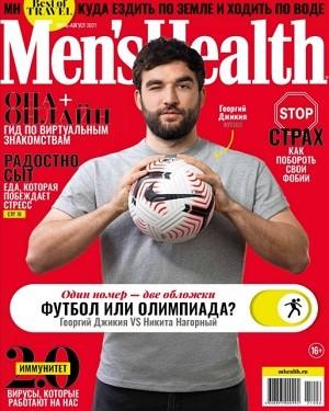 Men's Health №6-8 июнь-август 2021
